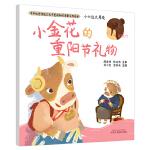 小穴位大用处·小金花的重阳节礼物·中华优秀传统文化中医药知识启蒙系列绘本