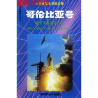 【旧书9成新】【正版现货包邮】哥伦比亚号:航天飞机飞行――人类征服太空的历程,迈克尔D科尔,高铁铮 ,广西科学技术出版