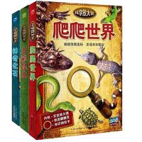 正版现货 科学放大镜 ―― 五彩昆虫 神奇化石 爬爬世界 3册