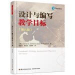 设计与编写教学目标-(第八版)