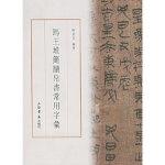 马王堆简牍帛书常用字汇,上海书店出版社,陈松长9787806785645