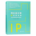 L正版现货 网红设计师IP运营法则:如何在互联网时代建立设计师品牌 朱小斌 网络营销 IP设计运营书籍 市场营销策划书