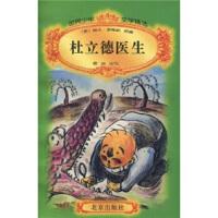 世界少年文学精选:杜立德医生 唐琮,赫夫・罗弗庭 北京出版社 9787200029857