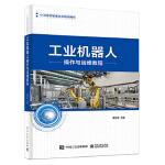 工业机器人操作与运维教程 谭志彬 9787121378706