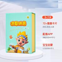 【满299减50/满499减100】洪恩拼音拼读app配套图卡片幼儿童学前拼音学习洪恩点读笔教材