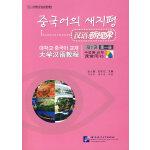 汉语新视界:大学汉语教程课堂用书(第一册)(附光盘)