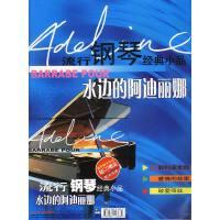 流行钢琴经典小品:水边的阿迪丽娜(随CD赠送精美琴谱)