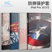 新iPad 10.5 智能休眠皮套 保护套 ipad pro10.5保护套ipad10.5英寸硅胶苹果平板电脑全包防摔