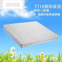 ZUCZUG床垫 天然椰棕床垫 弹簧+椰棕床垫 1.5/1.8米床垫T11# 椰棕床垫