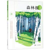 森林报 博物版 春 [苏] 维・比安基,王汶 9787556836888