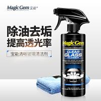 汽车玻璃清洁剂油膜去除剂强力去污车窗挡风玻璃水家用清洗剂