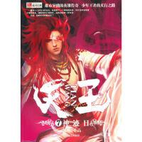 【新书店正版】天王7-神迹日跳舞9787806807125太白文艺