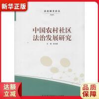 中国农村社区法治发展研究 无 9787216082914 【新华书店,购书无忧】