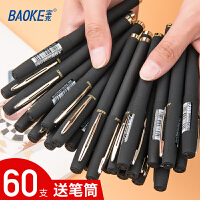 宝克中性笔0.7mm大容量磨砂黑色签字笔1.0子弹头粗字水笔练字笔商务高档0.5mm碳素黑笔可定制logo硬笔书法用