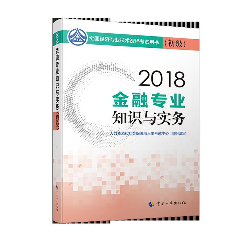 备考2019 经济师初级2019金融 2018年全国经济专业技术资格考试用书金融专业知识与实务教材(初级)2018