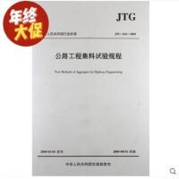 公路工程集料试验规程 (JTG E42-2005)