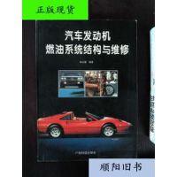 【二手旧书9成新】汽车发动机燃油系统结构与维修 /谢云里 广东科