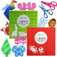 儿童diy益智新款趣味剪纸教程书3-6岁幼儿园手工折纸彩色厂家
