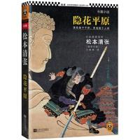 【RT3】隐花平原 (日)松本清张,王维幸 江苏文艺出版社 9787539960265