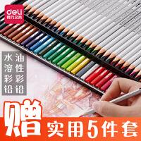 得力水溶性彩铅油性彩铅笔72色绘画学生用手绘专业 48色24色36色画笔套装美术笔儿童款培训初学者彩绘彩笔