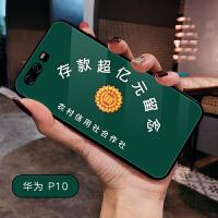存款超亿元留念手机壳华为P20pro男mate20pro玻璃x新p10plus抖音同款nova3/4