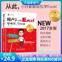 Lexcel教程书籍 跟卢子一起学Excel excel函数与公式应用大全 计算机基础知识 Office教程书籍exc