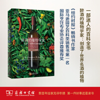 醉酒的植物学家:创造了世界名酒的植物(自然文库)