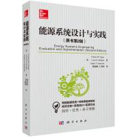 【按需印刷】-能源系统设计与实践
