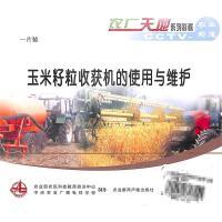 玉米籽粒收获机的使用与维护(一片装)VCD( 货号:103509025000307)