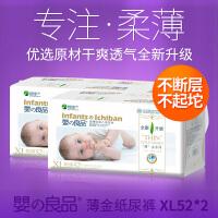 薄金纸尿裤XL52两包 新生儿婴儿轻薄透气尿裤尿不湿XL号a205