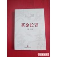【旧书二手书9品】基金长青 /范勇宏 中信出版社(万隆)