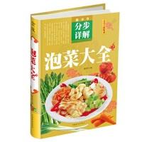酱腌菜_家常菜谱类传说【v家常价格图书】_图正版塞尔达菜谱按键图片