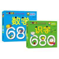 河马童书数学680题+智力680题+识字680个(修订版) 小学入学准备多方案入学考试准备幼儿园学前教育幼小衔接儿童读