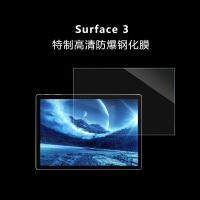 new微软surface3钢化贴膜pro4保护pro5屏幕book2平板3电脑Lap 2 go Surface 3特制