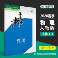 2020步步高学案导学笔记物理选修3-4人教版 浙江专用