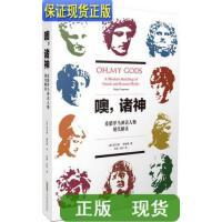 【二手旧书九成新】噢,诸神:希腊罗马神话现代解读 /[美]菲力普・弗莱曼 著;冷枞、