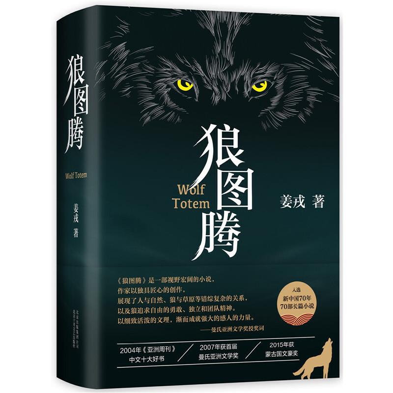 狼图腾(精装修订版)(现货)