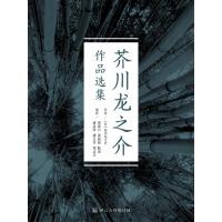 芥川龙之介作品选集・译言古登堡计划(电子书)