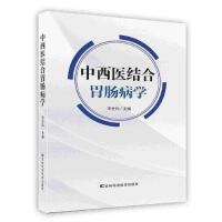 【按需印刷】-中西医结合胃肠病学 吉林科学技术出版社 麦德森