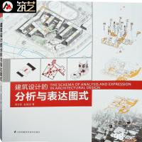 建筑设计的分析与表达图式 设计图式表达的重要性与方式方法 设计成果排版与构图 建筑标书毕业设计书籍