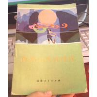 【二手正版9成新】武夷山民间传说
