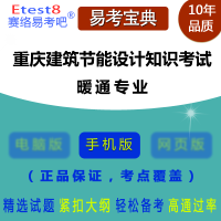 2018年重庆市建筑节能设计知识考试(暖通专业)易考宝典手机版