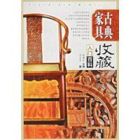 【二手正版9成新包邮】 古典家具收藏入门百科 胡德生 吉林出版社 9787807204350