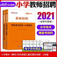 中公教育2020教师招聘考试小学套装:小学美术(教材+历年真题全真模拟试卷)2本套