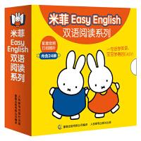 米菲双语阅读系列全24册幼儿英语启蒙教材3-6岁日常英语简单对话口语书原版教材0-3-4-6儿童学英语书有声伴读芝麻街