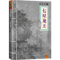古龙文集七星龙王,河南文艺出版社,古龙9787807658481