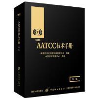 2018AATCC技术手册:93卷