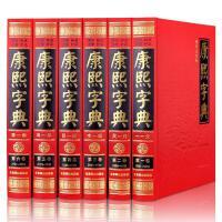 包邮 康熙字典(现代点校版) 繁体横排 带标点符号和注音补正整理本 全套精装16开6册古代汉语大字典 古文字字典 汉语古