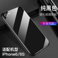 苹果x手机壳抖音同款iphone x万磁王8p全包防摔6splus网红潮牌男ipx女玻璃 iPhone6/6s 纯黑色