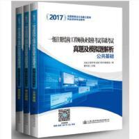 2017一级注册结构工程师执业资格考试基础考试真题及模拟题解析